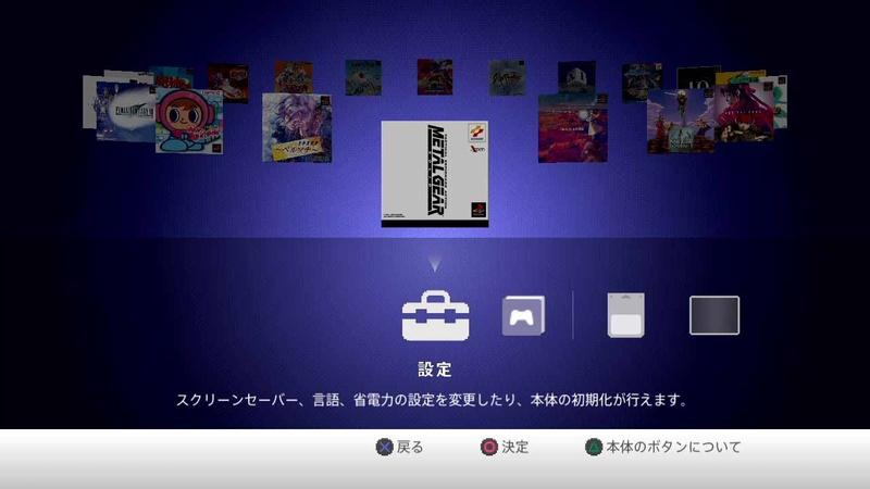 本体内UI。20本の内蔵されているゲームを切り換えられる。