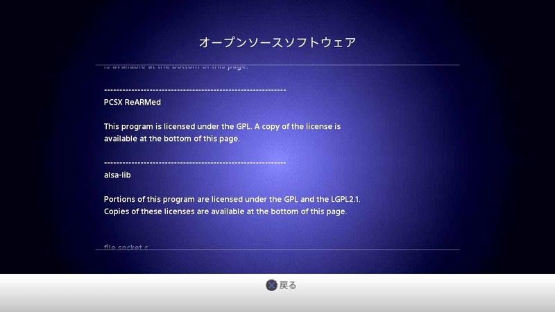 PlayStation Classic内の権利表記。オープンソースで開発されている、「PCSX ReARMed」が採用されたことがわかる