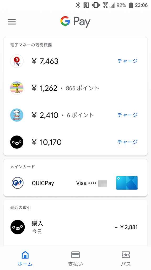 Google PayからのSuicaチャージ。アプリを起動して「チャージ」を選択