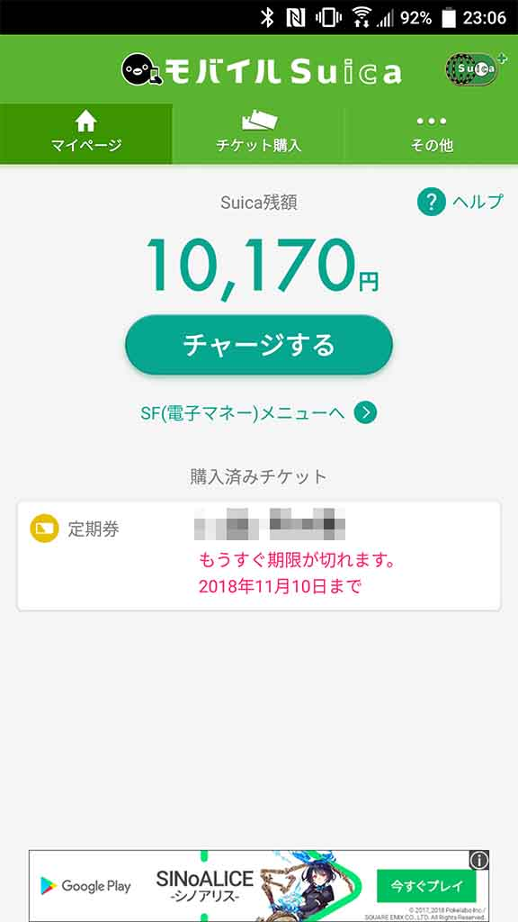 Suicaアプリからのチャージ。アプリを起動して「チャージする」を選択