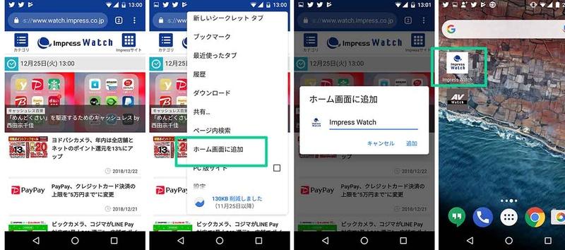 Androidでのホーム画面登録方法