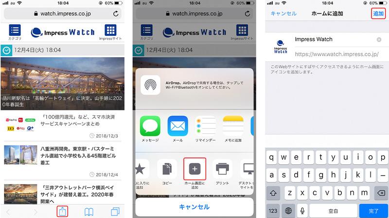 iOSでのホーム画面登録方法