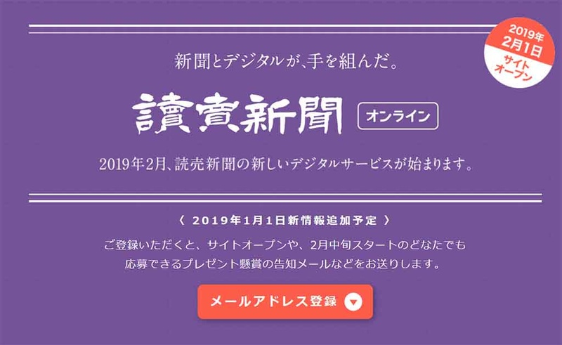 """<a href=""""https://cp-sys.com/p/yomiuri/guide/"""">読売新聞オンラインの紹介ページ</a>"""
