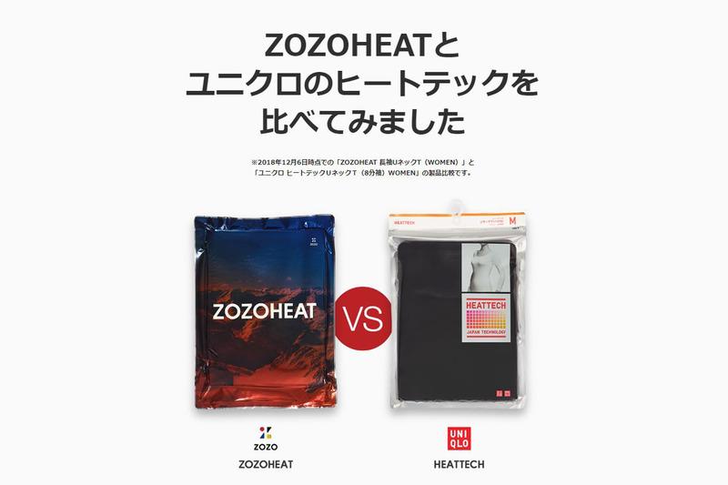 ZOZOTOWNでは、自社製品とユニクロ製品を比較している
