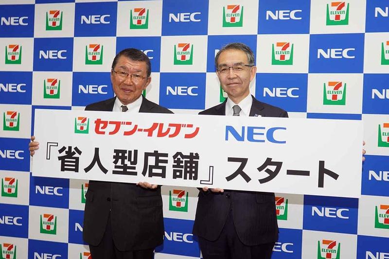 セブン‐イレブン・ジャパン 古屋社長とNEC 江村克己CTO