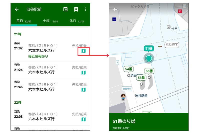 「時刻表」画面から地図マークをタップすると、地図上に現在地と周辺バス停が表示される