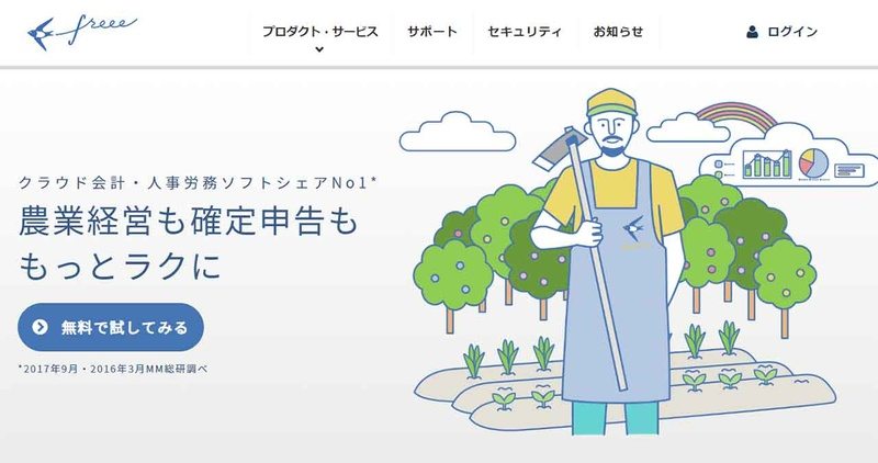 """<a href=""""https://www.freee.co.jp/industry/agriculture/"""">会計freee農業専用ページ</a>"""