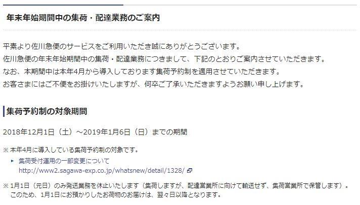 佐川急便の年末年始のインフォメーション