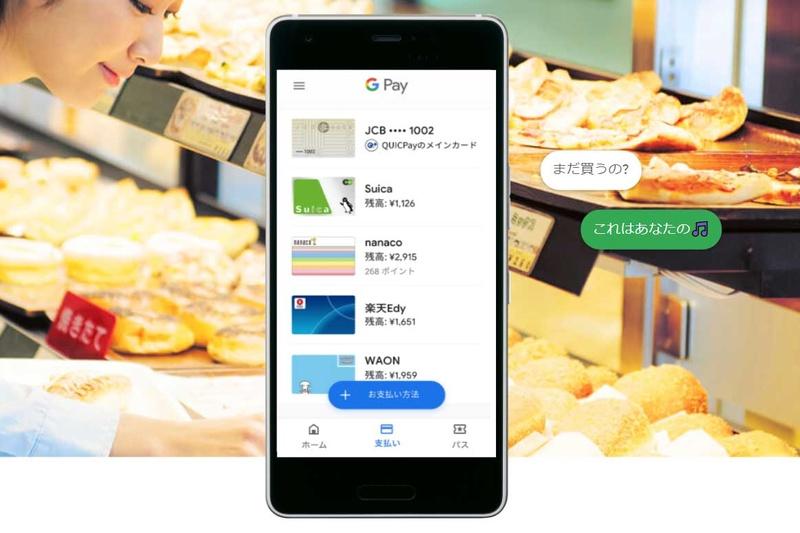 """<a href=""""https://pay.google.com/intl/ja_jp/about/"""">Google Pay</a>"""