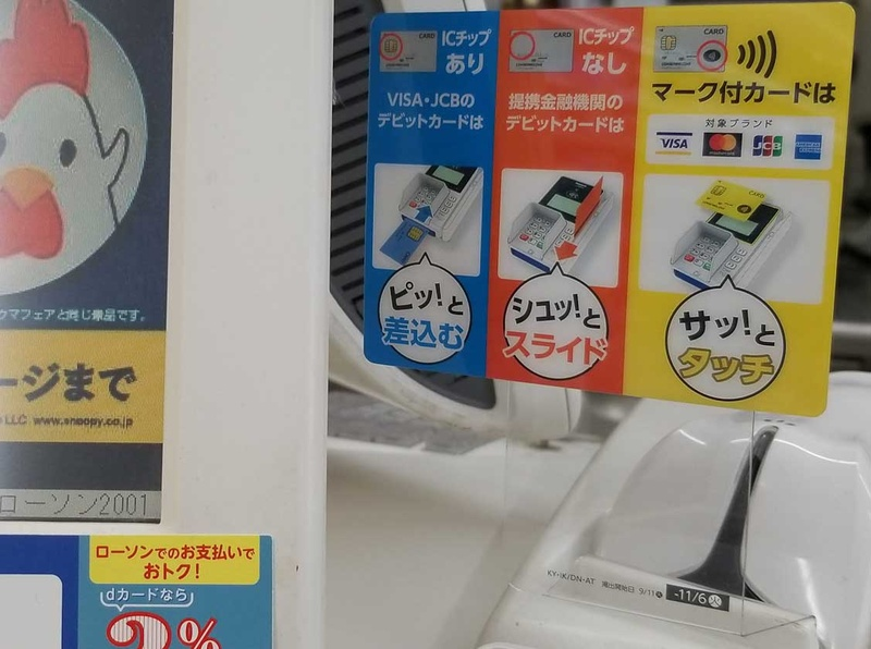 日本でNFCに対応した店舗として、ローソンが挙げられる