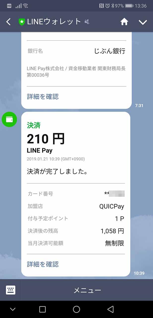 支払いが済むと、すぐにLINEのメッセージとして通知が届く