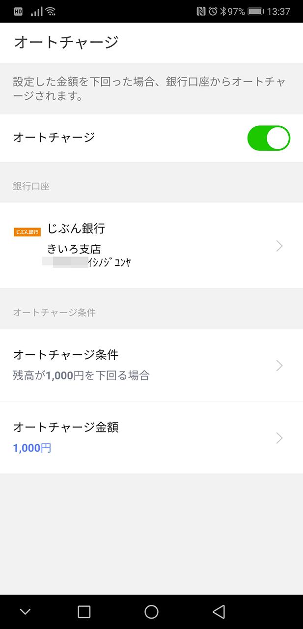 少額決済が多いため、オートチャージは1,000円ずつに設定した