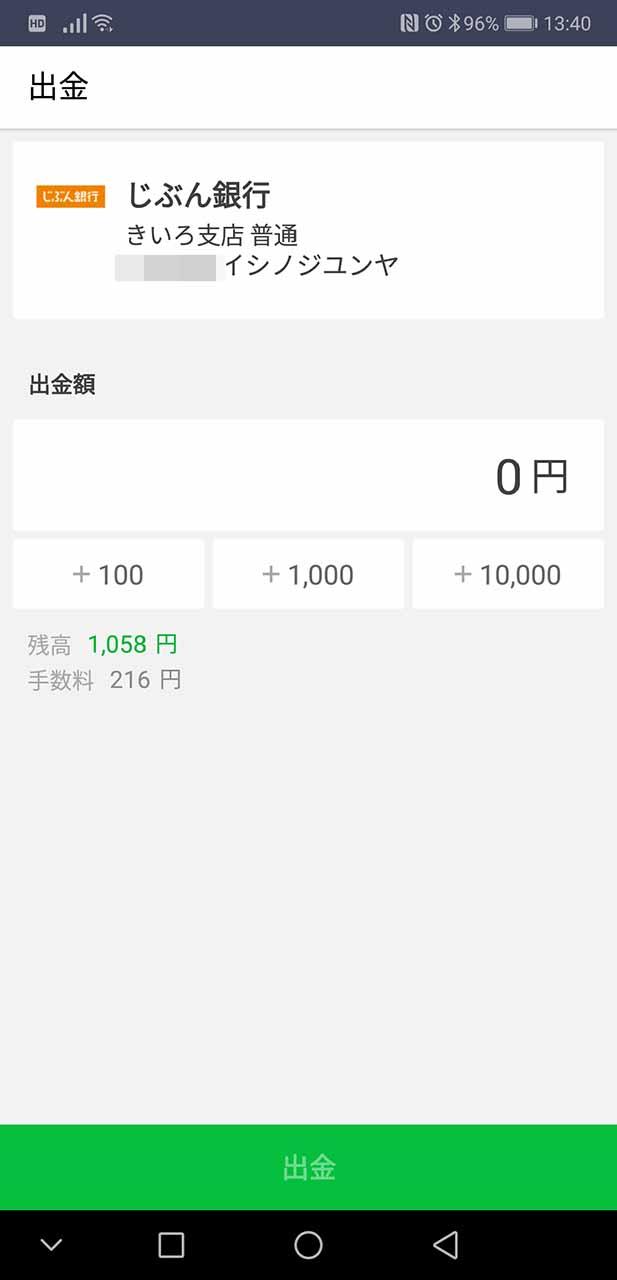 手数料は216円かかってしまうが、銀行に出金できるのもメリット
