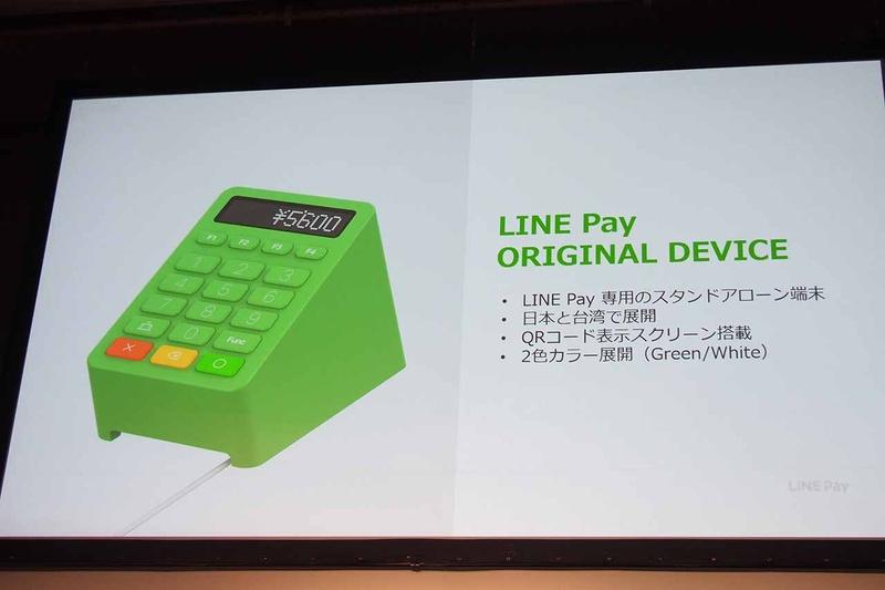 LINE Payの発表会で披露された決済端末。残念ながら、実店舗で見かけたことはまだない