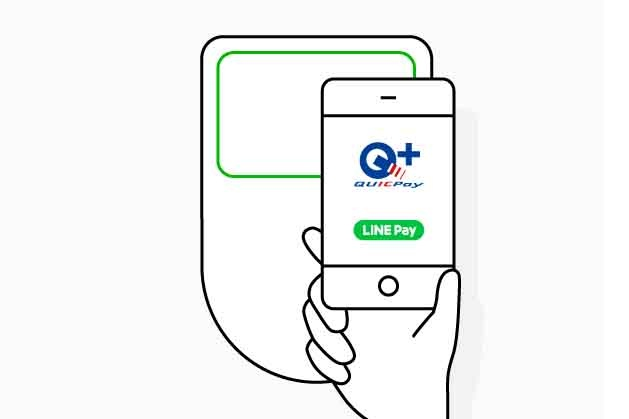 LINE Pay愛用の理由は非接触のQUICPay対応