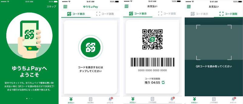「ゆうちょPay」ユーザーアプリ(イメージ)。左から、サービス案内、TOPページ、コード表示、コード読取り