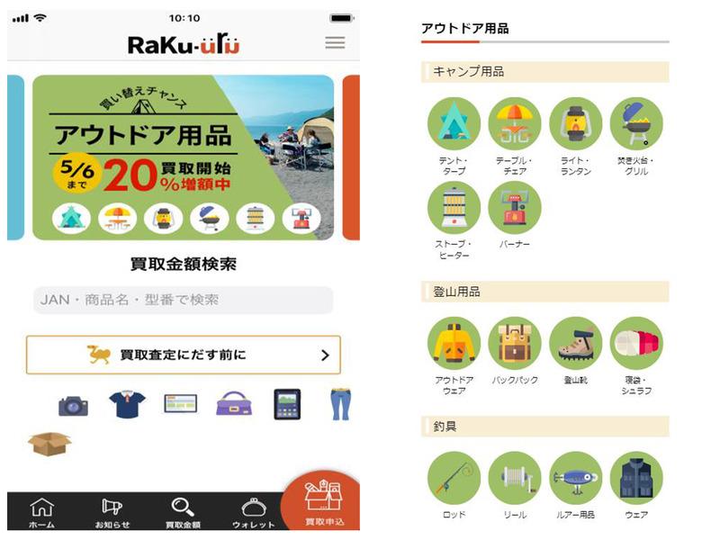 ラクウル アプリ画面イメージ
