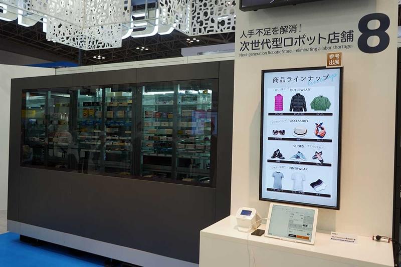 次世代型ロボット店舗