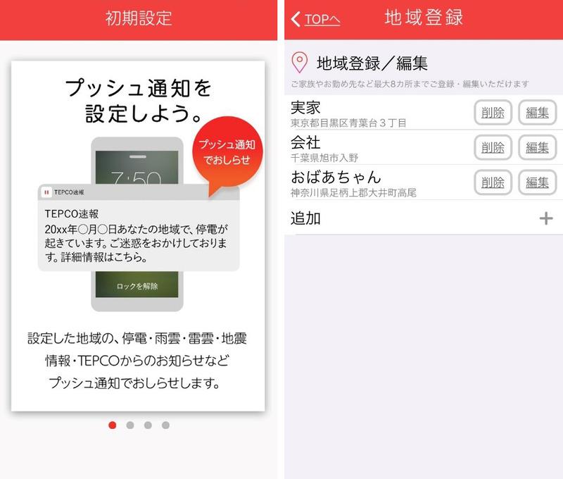 プッシュ通知設定画面と地域登録画面