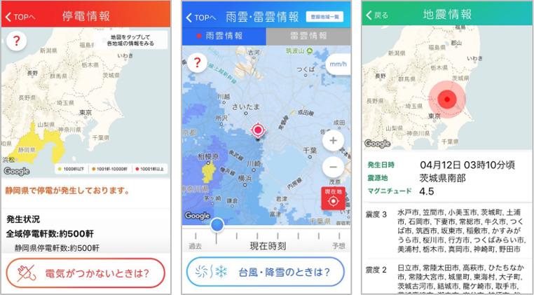 左から、停電情報、雨雲・雷雲情報、地震情報