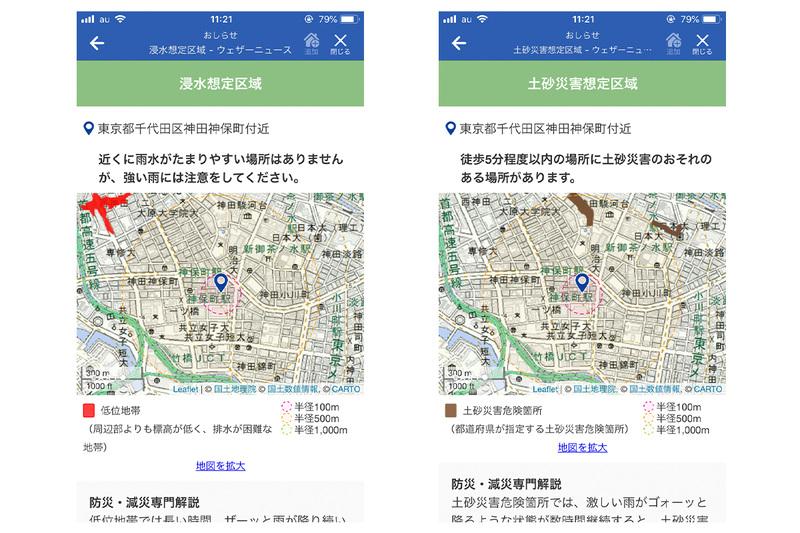 左:浸水想定区域、右:土砂災害想定区域
