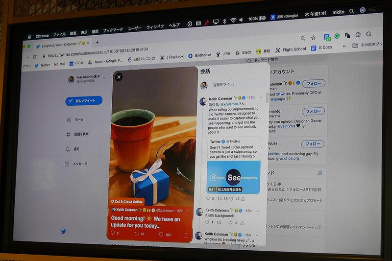 写真の右側に会話の一覧が表示。ツイートが表記されているオレンジの部分は、色を自由に設定できるという。