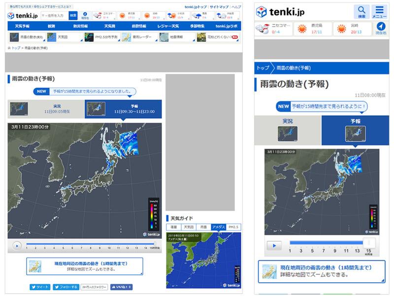 雨雲の動き。PC画面イメージ(左)とスマホ画面イメージ(右)