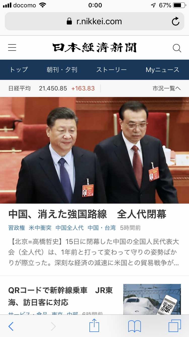 日本経済新聞 電子版のウェブサイト