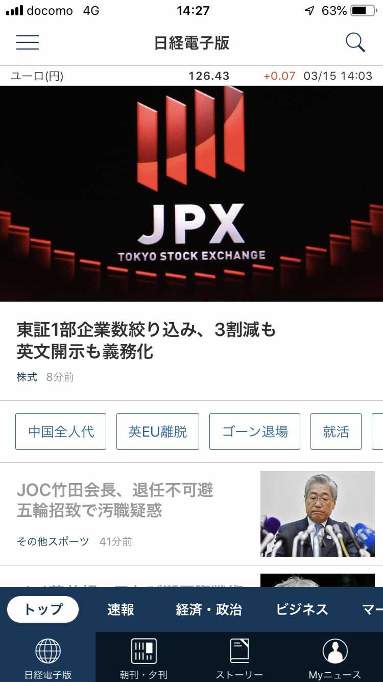 「日経電子版アプリ」(iOS版)のトップ画面