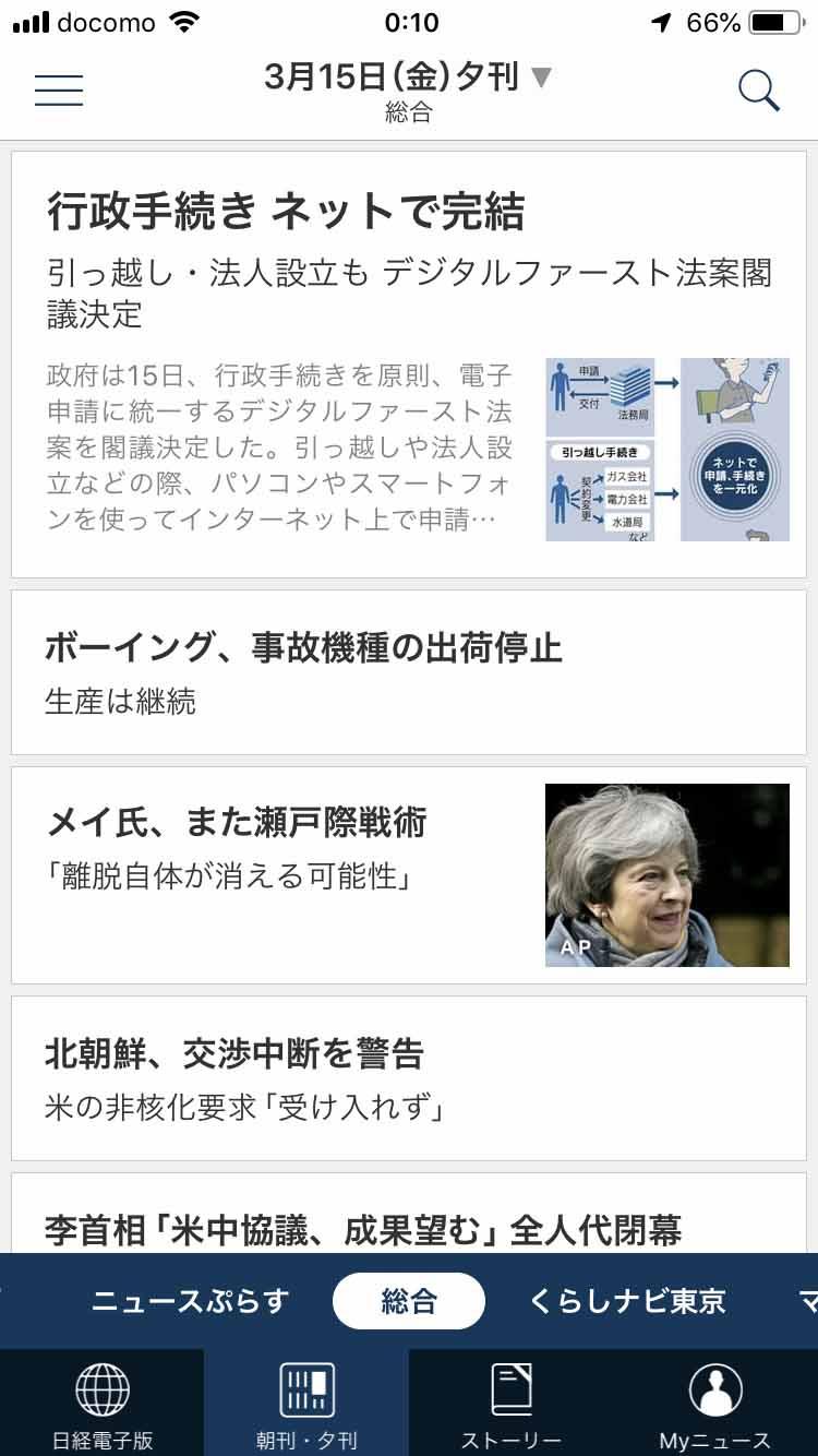 アプリの「朝刊・夕刊」メニュー。紙面と同じページ構成で記事が並んでいるが、読み方は一般的なウェブそのまま
