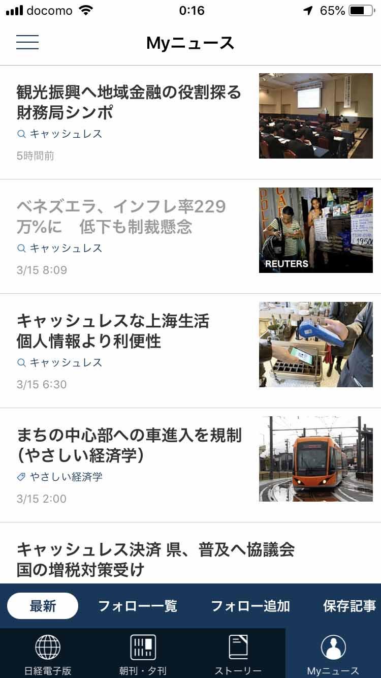 「Myニュース」のタイムライン。「キャッシュレス」というキーワードをフォローしているので、関連するニュースが並んでいるがわかる