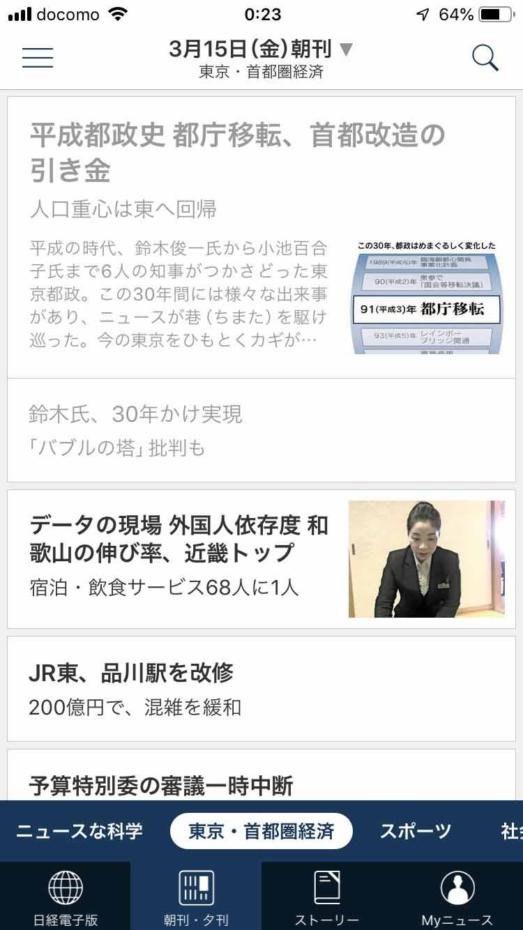 「朝刊・夕刊」から直接読めるのは、東京のローカル版のみ