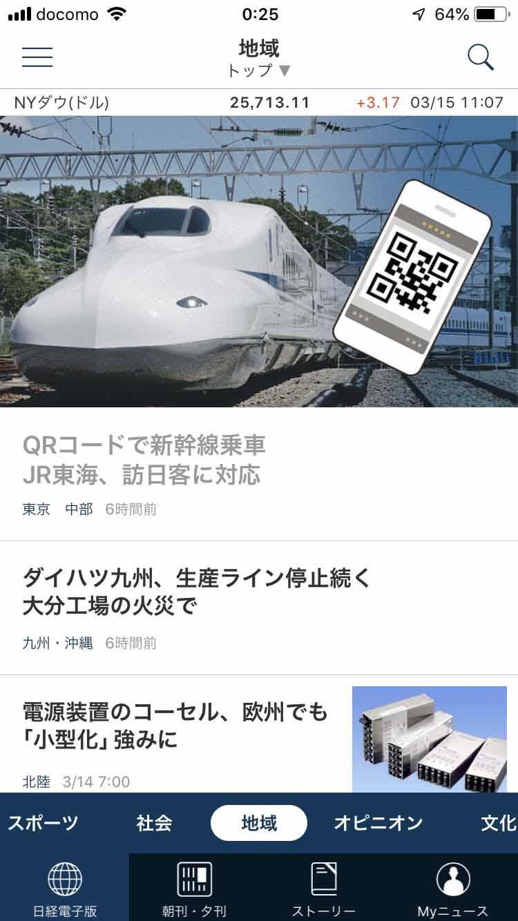 ただし「日経電子版」メニューの「地域」ジャンルからは各地の記事が読める。ただし、地域別絞り込みなどはされていない