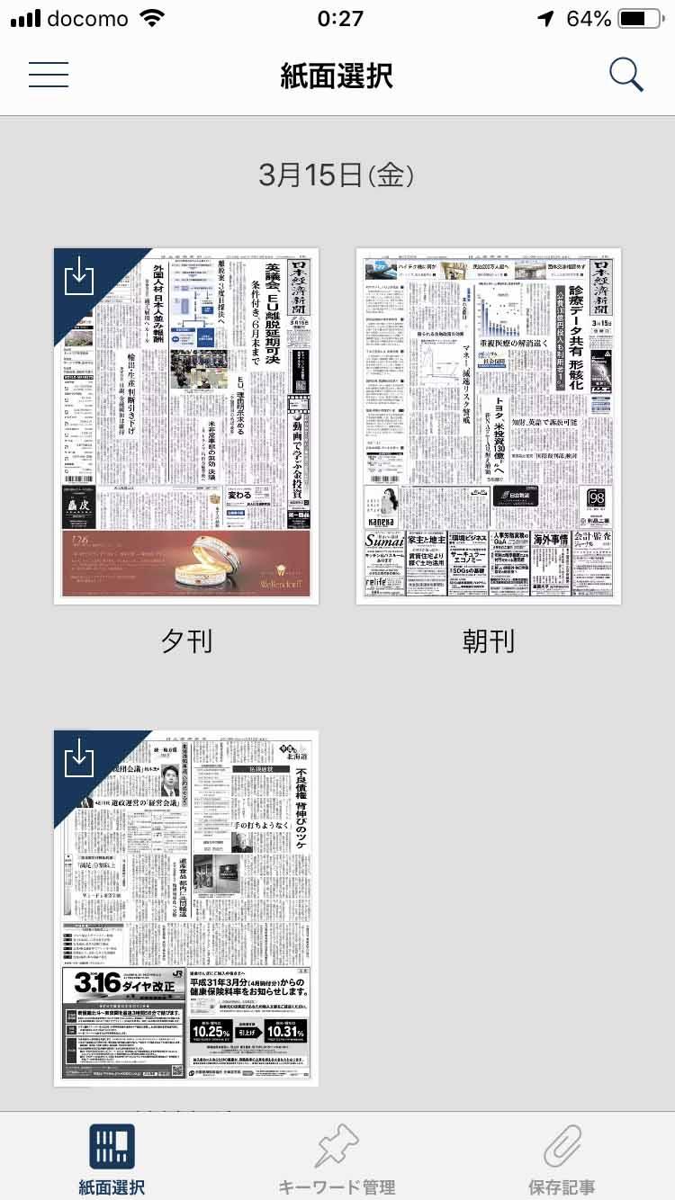 紙面選択画面。朝刊・夕刊を最大で過去30日分遡って読める