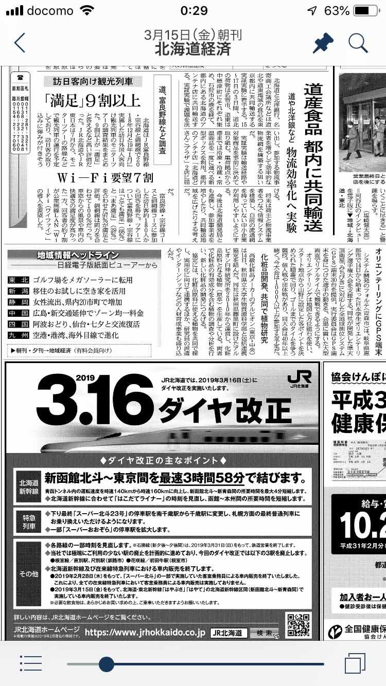 関東にいながら北海道の地域面も読める