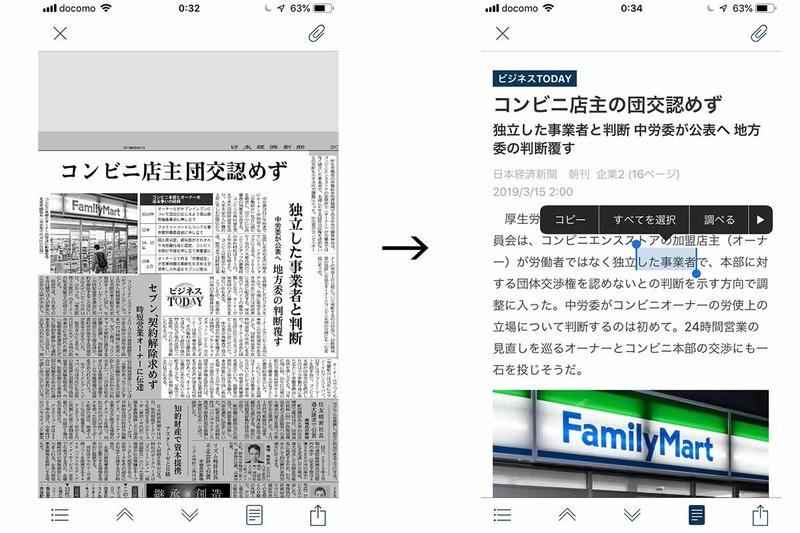 記事をダブルタップすると、このようにハイライト表示される。これでも見にくいので、その時は画面下、右から2番目のアイコンをタップ→すると該当記事が横書きのウェブ風に表示される。文字列のコピーもできるし、画面右上にはアイコンが表示されているので、保存もできる