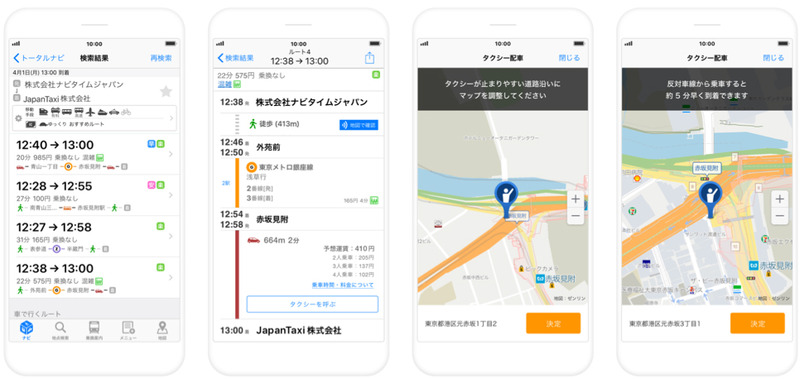 NAVITIMEアプリからのタクシー配車イメージ