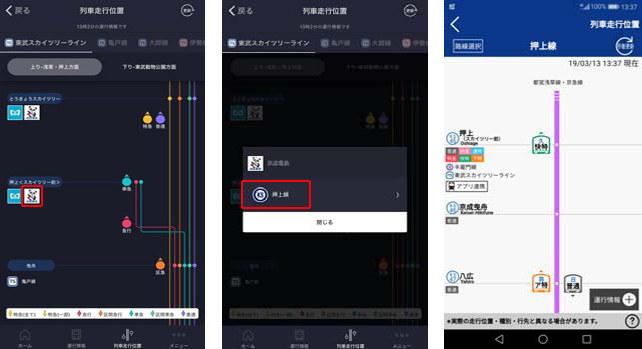 列車走行位置連携の例。東武線アプリの京成アプリアイコンをタップ(左)した後、乗換路線を選択(中)すると、京成電鉄のアプリで列車走行位置が表示される(右)