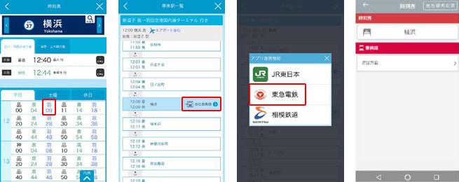 時刻表連携の例。京急アプリの時刻表画面(左)から一列車を選択して位置列車時刻表画面に(左から2番目)。その画面の中の乗換アイコンなどをタップした後、乗換路線を選択(左から3番目)すると、他社アプリの該当駅の時刻表を確認できる(右)