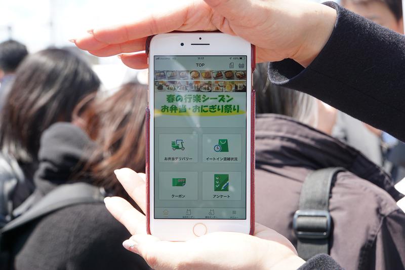 モバイルオーダーのスマホ画面