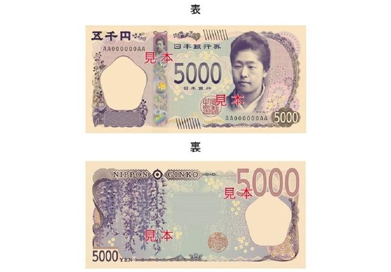新五千円券