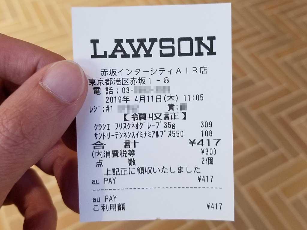 ローソンでau PAYを使った際のレシート。ちゃんと「au PAY」の表示がある