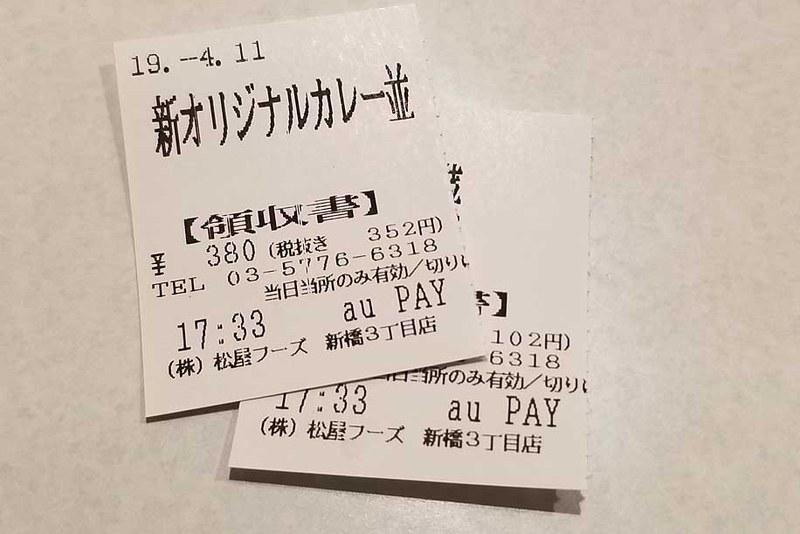 松屋の券売機で買った食券にも「au PAY」。自販機でのコード認識もスムーズで、とにかく快適だった