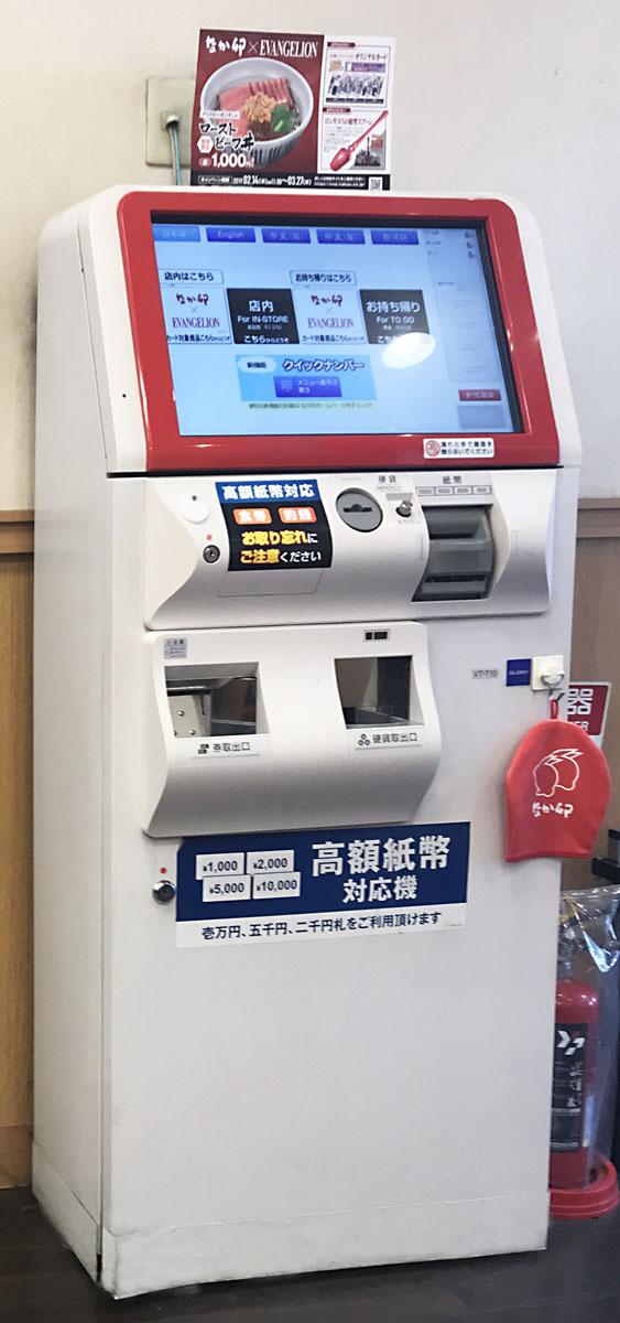 なか卯の自動券売機