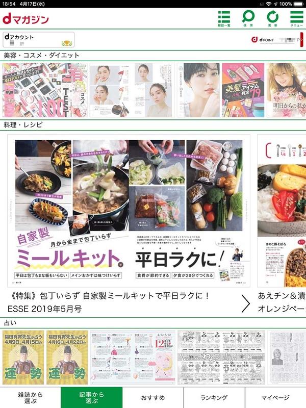dマガジンは記事単位で雑誌を読むことができる