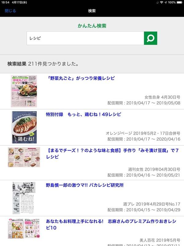 dマガジンの検索機能。記事単位で検索できる