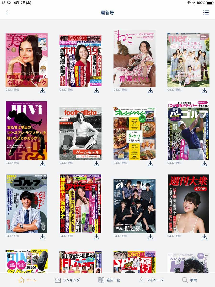 楽天マガジンは複数の雑誌をまとめてダウンロードできる
