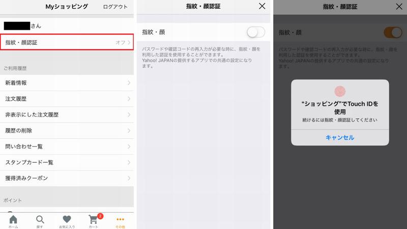 Yahoo!ショッピング(iOS)での生体認証設定