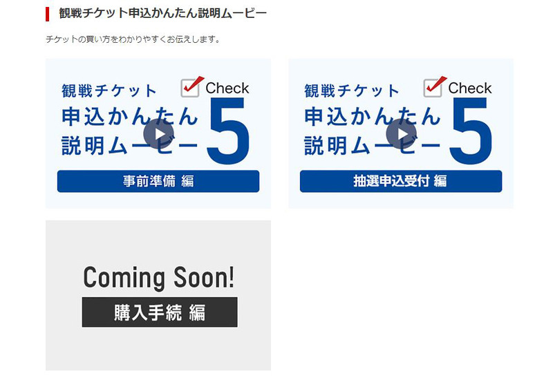 「東京2020観戦チケット」より