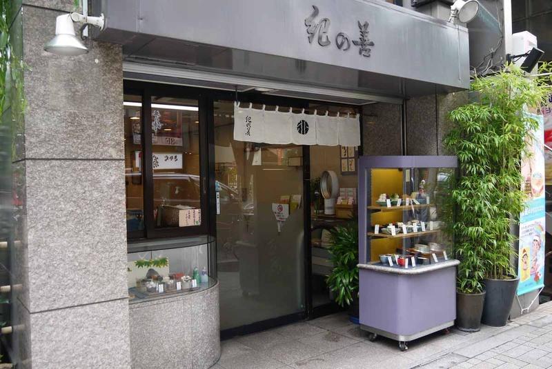 """筆者の家族が経営している、神楽坂の甘味処<a href=""""http://www.kinozen.co.jp/"""">「紀の善」</a>。消費税増税と軽減税率制度の実施を契機に、レジの刷新とキャッシュレス対応を実施することに"""